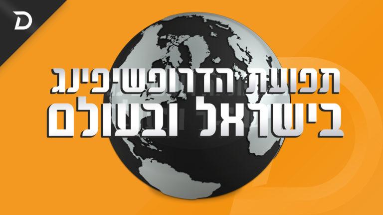 תופעת הדרופשיפינג בישראל ובעולם
