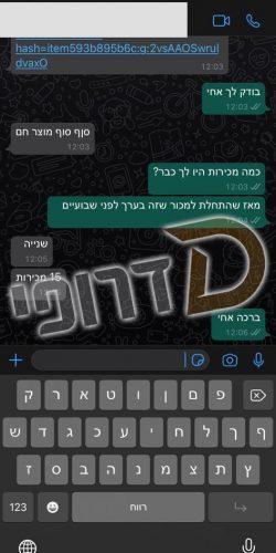 WhatsApp Image 2020-07-16 at 00.23.08 (3)