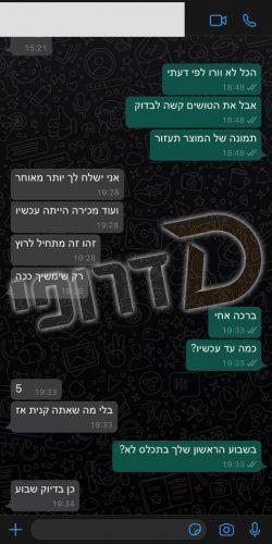 WhatsApp Image 2020-07-16 at 00.23.08 (8)