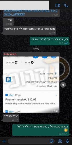 WhatsApp Image 2020-07-18 at 22.48.37