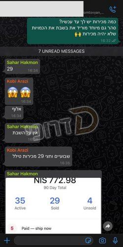 WhatsApp Image 2020-07-19 at 16.39.44