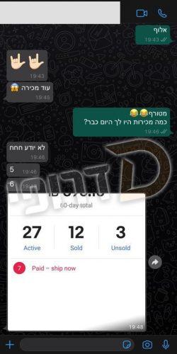 WhatsApp Image 2020-07-19 at 19.55.43