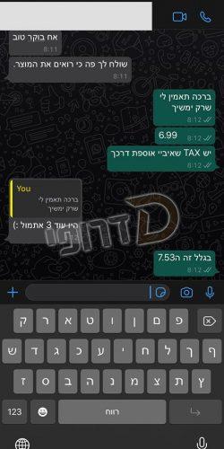WhatsApp Image 2020-07-21 at 08.13.31