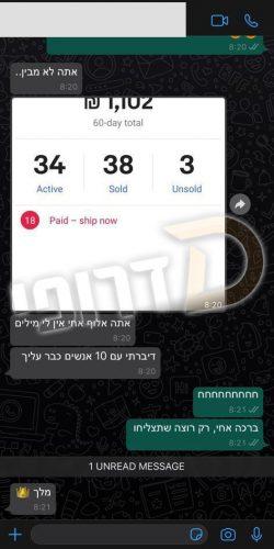 WhatsApp Image 2020-07-22 at 08.22.10