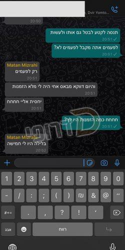 WhatsApp Image 2020-08-01 at 20.52.38