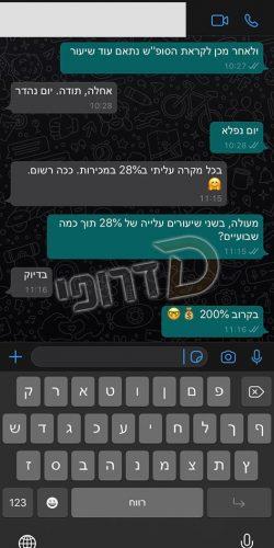 WhatsApp Image 2020-08-02 at 11.16.45