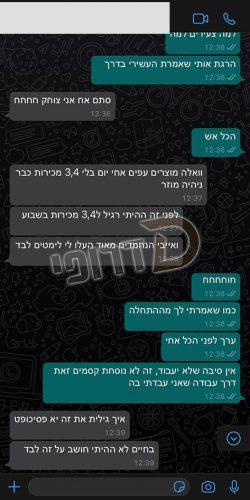 WhatsApp Image 2020-08-05 at 13.02.52