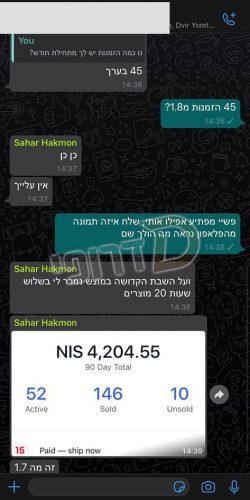 WhatsApp Image 2020-08-05 at 14.40.42